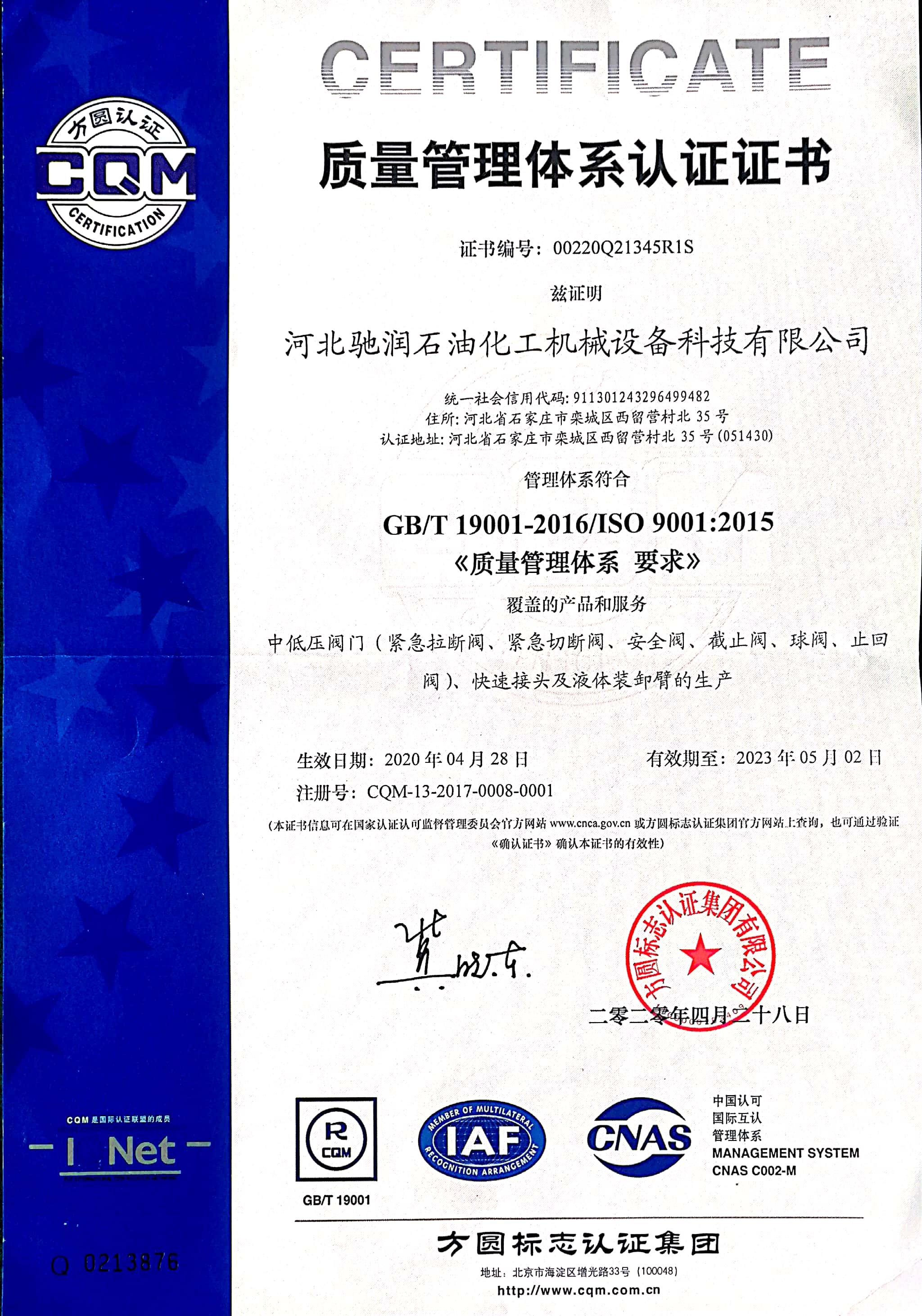 质量黑白直播篮球火箭认证证书