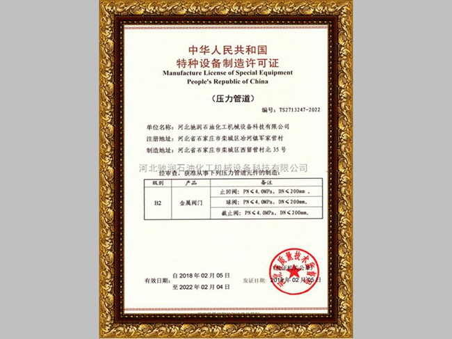 金属阀门特种设备制造许可证