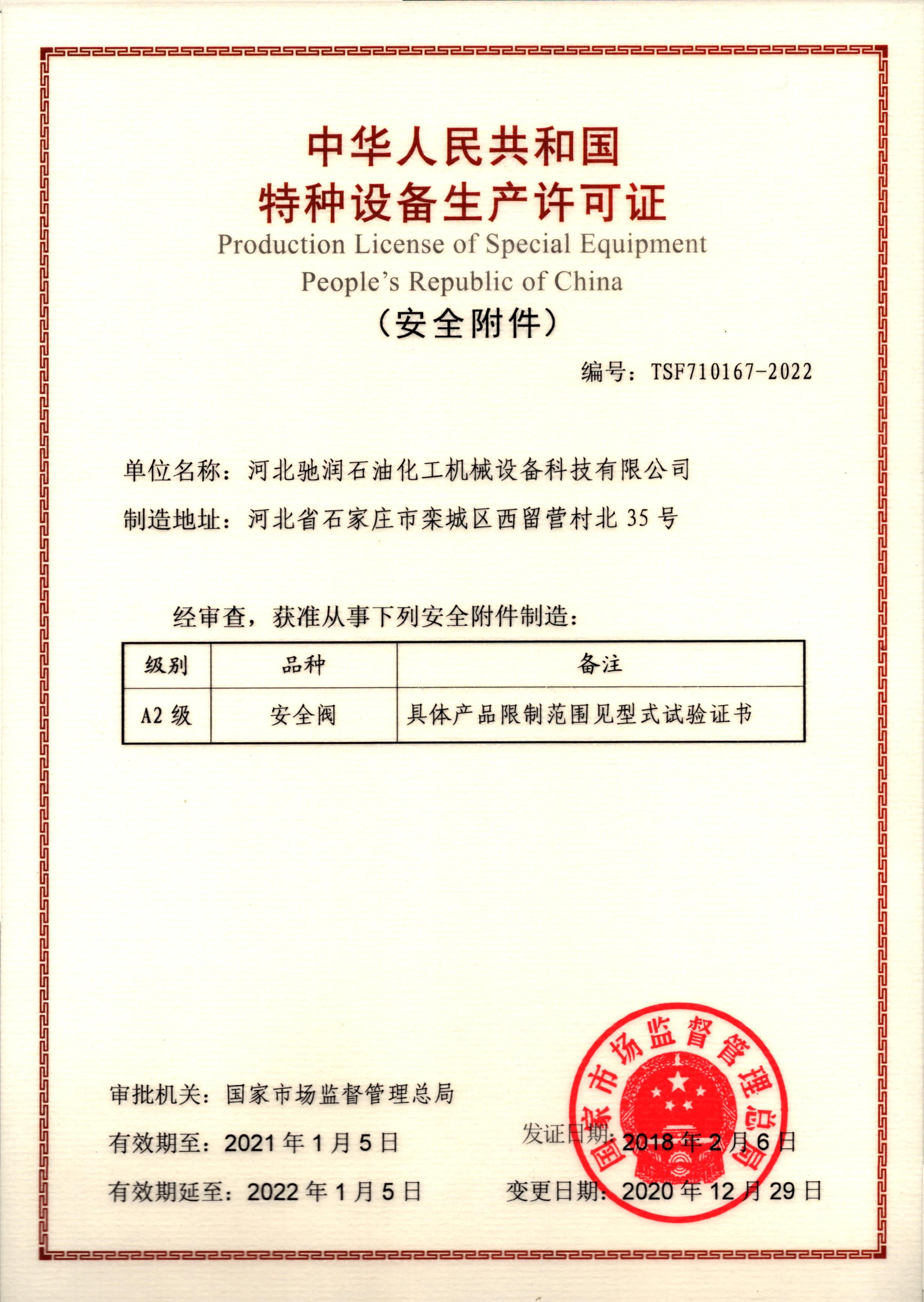 黑白nba直播在线直播特种设备制造许可证